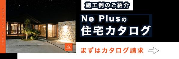 施工例のご紹介 Ne Plusの住宅カタログ