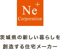 茨城県の新しい暮らしを創造する住宅メーカー Ne Plus